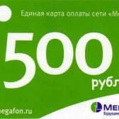 Как пополнить счет картой оплаты мегафон